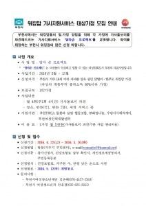 워킹맘 가사지원서비스 대상가정 모집 안내문001