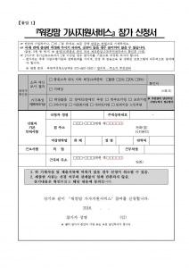 워킹맘 가사지원서비스 대상가정 모집 안내문002