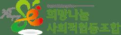 희망나눔사회적협동조합 Logo